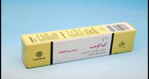 كيناكومب كريم لعلاج الإلتهابات الجلدية والتسلخات Kenacomb Cream