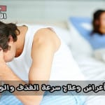 أسباب وأعراض وعلاج سرعة القذف والوقاية منه