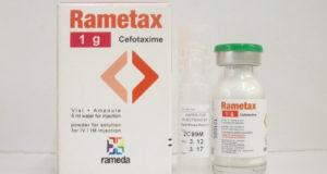 راميتاكس أمبولات مضاد حيوى واسع المجال Rametax Ampoules