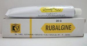 روبالجين كريم مسكن للآلام ومضاد للروماتيزم Rubalgine Cream