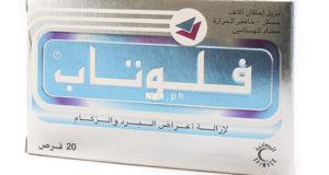 فلوتاب أقراص لعلاج اعراض البرد ومزيل للاحتقان Flutab Tablets