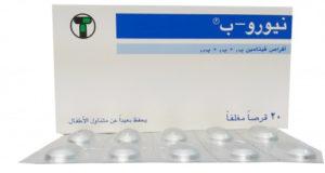 نيورو ب أقراص لعلاج الالام الناتجة عن التهاب الاعصاب Neuro B Tablets