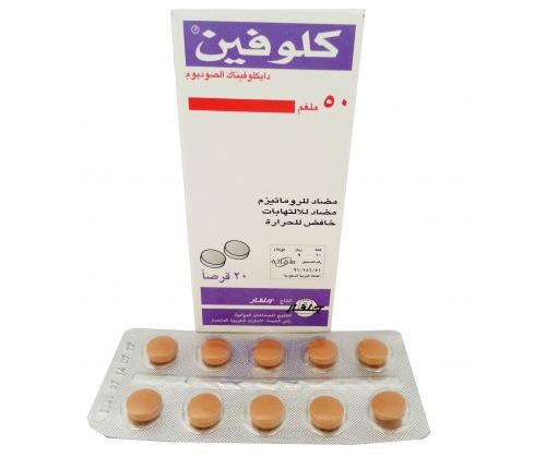كلوفين أقراص مضاد للالتهابات ومسكن للآلام Clofen Tablets