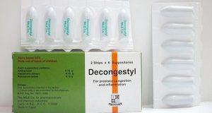 ديكونجستيل تحاميل لعلاج التهابات البروستاتا Decongestyl Suppositories
