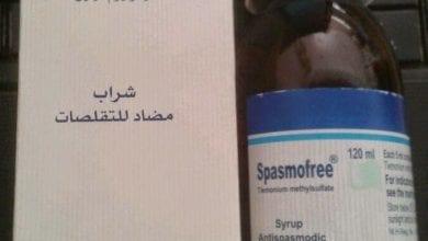 سبازموفري شراب لعلاج مغص الاطفال Spasmo free syrup