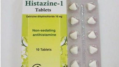 هيستازين أقراص شراب نقط مضاد للحساسية والالتهابات Histazine-1