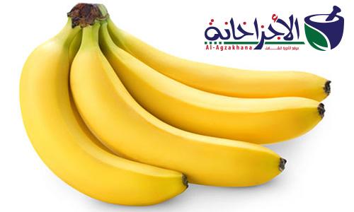 ما هي فوائد الموز الصحية المختلفة
