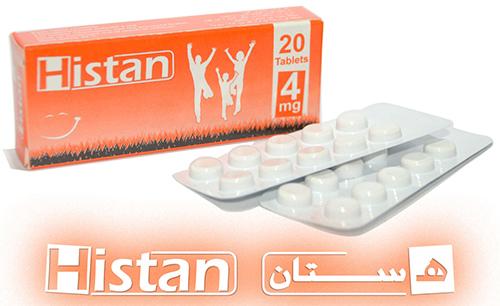 هستان أقراص شراب لعلاج الحساسية Histan Tablets
