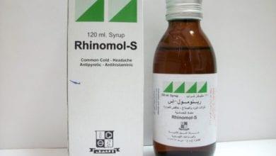 رينومول اس شراب لعلاج نزلات البرد والانفلونزا Rhinomol-S Syrup