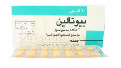 بيوتالين أقراص شراب موسع للشعب الهوائية Butalin Tablets