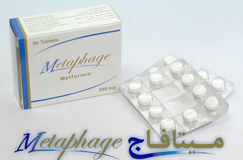 ميتافاج أقراص لمرضى السكرى Metaphage Tablets