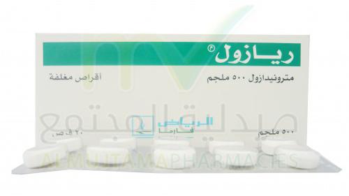 ريازول أقراص مضاد حيوى واسع المجال Riazole Tablets
