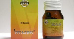 فيتازنك كبسولات مكمل غذائى Vitazinc Capsules