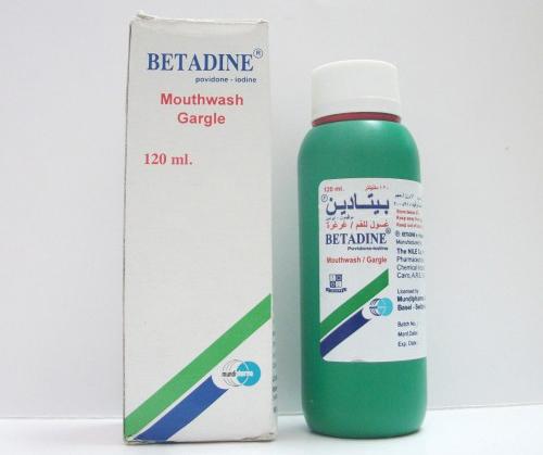 بيتادين Betadine مطهر ضد البكتريا والجراثيم