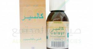 كالسير شراب لعلاج نقص الكالسيوم فى الجسم Calsyr Syrup