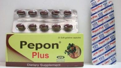 بيبون بلس كبسولات لتخفيف أعراض التهابات البروستاتا Pepon Plus Capsules