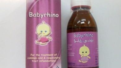 بيبى رينو شراب لعلاج أعراض البرد والانفلونزا Baby Rhino Syrup