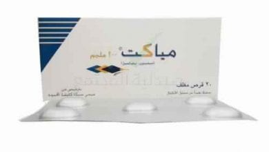 مياكت أقراص مضاد حيوي واسع المجال Meiact Tablets