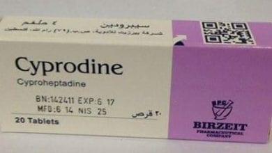 سيبرودين أقراص شراب لعلاج التهاب الجيوب الأنفية Cyprodine Tablets
