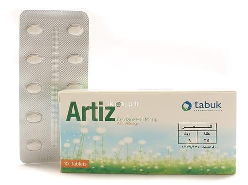 أرتيز أقراص مضاد للحساسية Artiz Tablets