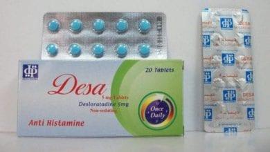 ديسا أقراص شراب لعلاج الحساسية والاكزيما Desa Tablets