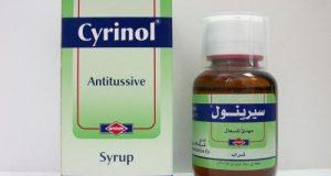 سيرينول شراب طارد للبلغم ومهدئ للسعالCyrinol Syrup