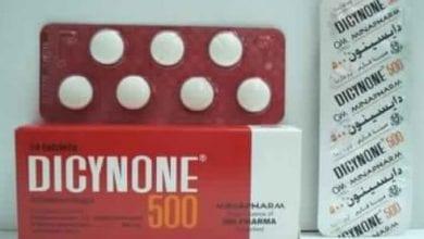 دايسينون أقراص أمبولات لعلاج نزيف الرحم Dicynone
