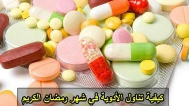 كيفية تناول الأدوية في شهر رمضان الكريم