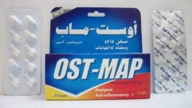 أوست ماب كبسولات مسكن للالم ومضاد للروماتيزم Ost Map Capsules