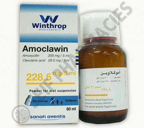 أموكلاوين مضاد حيوى واسع المجال لعلاج الالتهابات البكتيرية Amoclawin