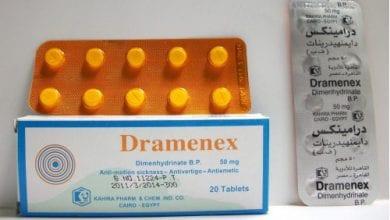 درامينكس أقراص مضاد للدوار والقئ واضطرابات الاذن الداخلية Dramenex Tablets