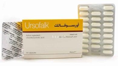 أورسوفالك كبسولات لحماية وتنشيط خلايا الكبد Ursofalk Capsules