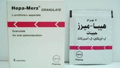 هيبا ميرز لعلاج إضطرابات الكبد الحادة والمزمنة Hepa Merz