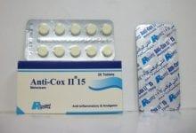 أنتي كوكس 2 لعلاج الالتهابات الشديدة في المفاصل Anti-Cox II