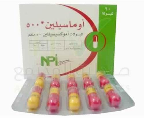 أوماسيلين كبسولات مضاد حيوى واسع المجال Omacillin Capsules