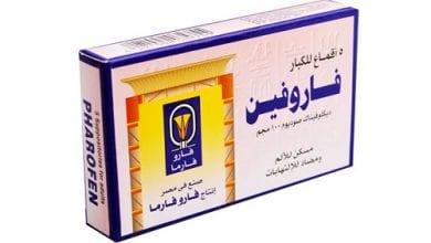 فاروفين مسكن للالم ومضاد للروماتيزم ولعلاج الصداع القوي Pharofen