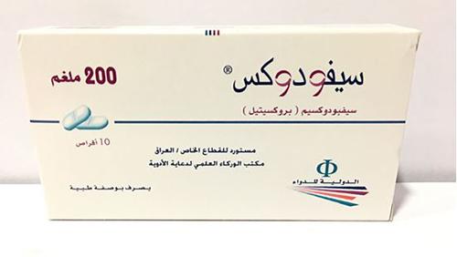 سيفودوكس مضاد حيوى لعلاج الألتهابات البكتيرية Cefodox