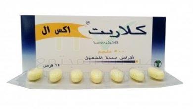 كلاريتمضاد حيوى لعلاج الالتهاباتClaritt