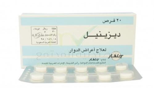 ديزينيل أقراص لعلاج أعراض الدوار والصداع الشديدDizinil Tablets