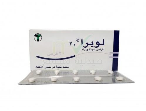 لوبرا أقراص لعلاج الاكتئاب ونوبات الهلعLopra Tablets