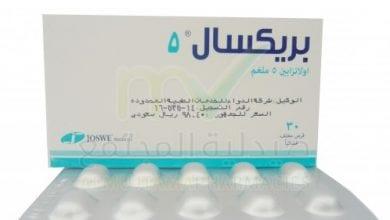 بريكسال كبسولات لعلاج الفصام ونوبات الهوس Prexal Capsules