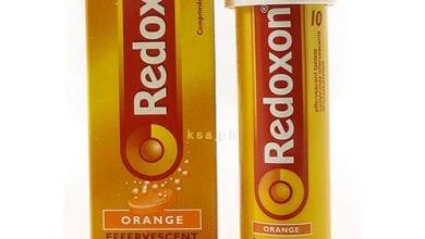 ريدوكسون أقراص لتعويض نقص فيتامين سى Redoxon Tablets