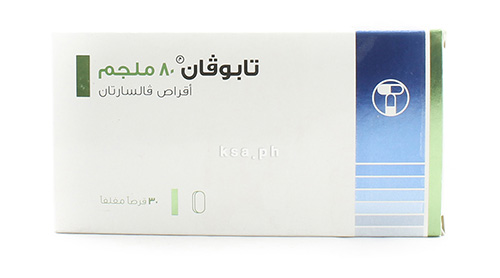 تابوفان أقراص لعلاج إرتفاع ضغط الدم Tabuvan Tablets