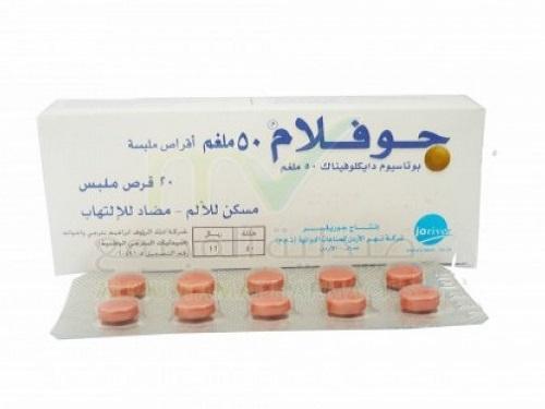 جوفلام أقراص مسكن للألم ومضاد للألتهاب Joflam Tablets