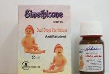 سيميثكون نقط لعلاج المغص عند الرضع Simethicone Oral Drops