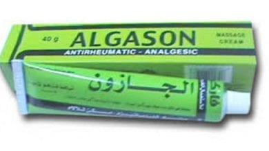 الجازون كريم لعلاج الالام الروماتيزمية وإلتهابات المفاصل Algason Cream