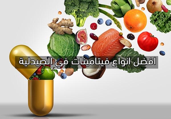 best types of vitamins in pharmacy